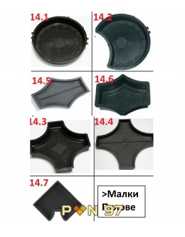 Пулове малки - комплект (7 части)