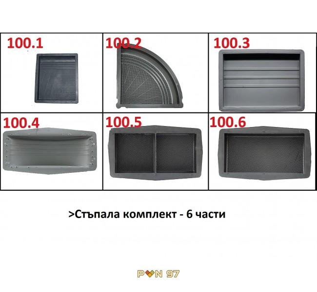 Стъпала - комплект (6 части)